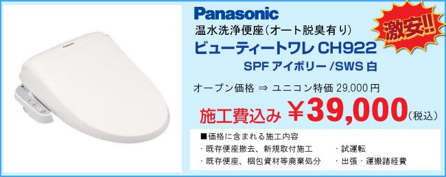 ビューティー・トワレCH922 SPF/SWS(オート脱臭有り)・・・29000円(税込) 工事費込 39000円(税込)