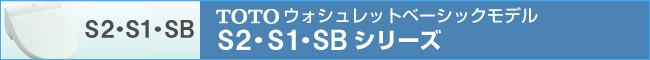 TOTOウォシュレット ベーシックモデル S2・S1・SBシリーズ