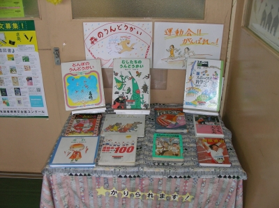 図書室に入り口には運動会に関する本がありました。