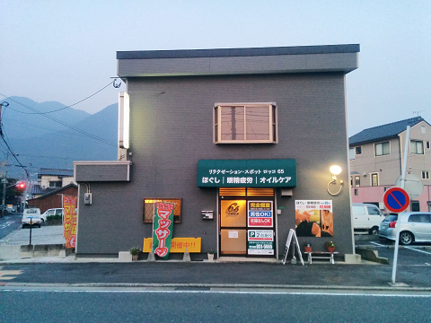 小倉北区南区城野にあるリラクゼーションマッサージ店ロッコ65の外観