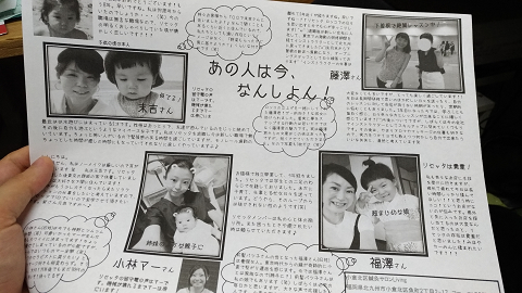 北九州小倉にあるリラクゼーションマッサージのお店ロッコの発行紙