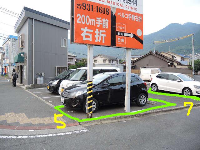 ロッコの駐車場 小倉北区マッサージ店