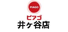アピタピアゴ井ヶ谷店
