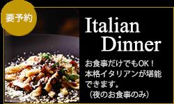 飛騨の森ではお食事だけでもOK!本格イタリアンが堪能できます。