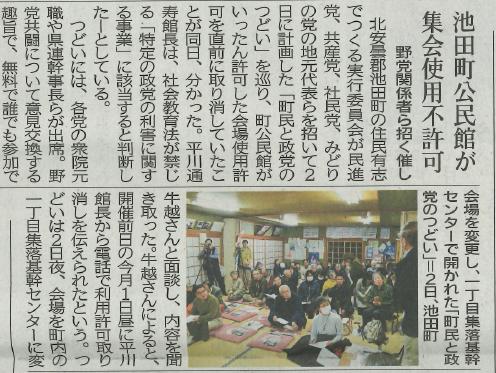 信濃毎日新聞12月3日付