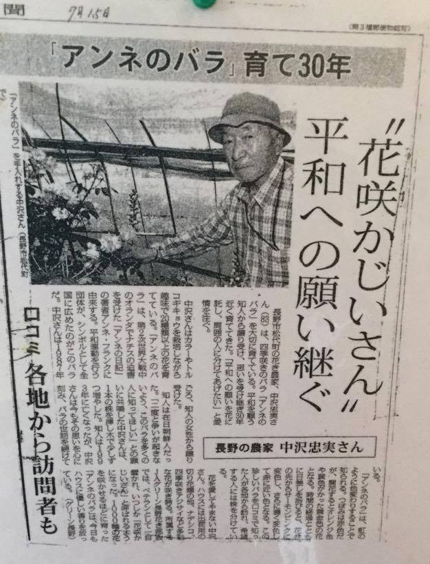 日本農業新聞2012年7月15日