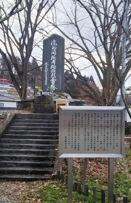 高社郷開拓団の慰霊塔(長野県中野市・東山公園)