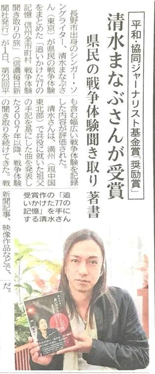 信濃毎日新聞12月2日