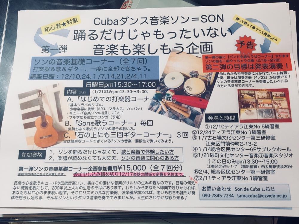 ソンの音楽を体験 全7回の巻  参加申込は予約制12/17まで。定員あり。