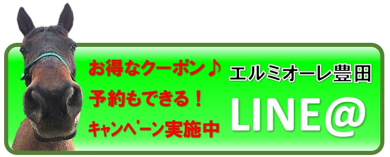 LINE@登録で当日使えるクーポンGET