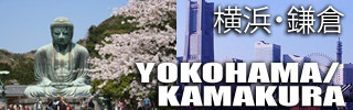 Hire in YOKOHAMA