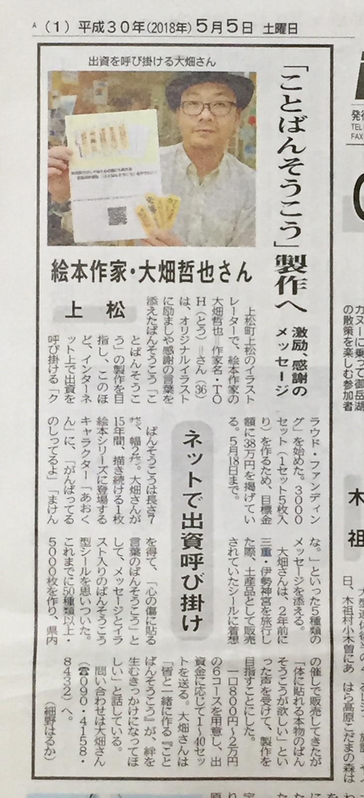 5月5日 市民タイムスにプロジェクトのことが掲載されました。