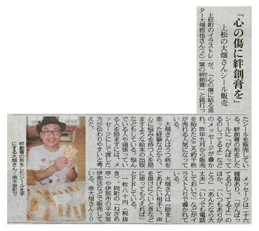 2017/8/11 中日新聞