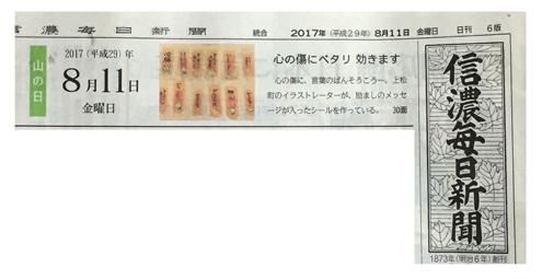 2017/8/11 信濃毎日新聞