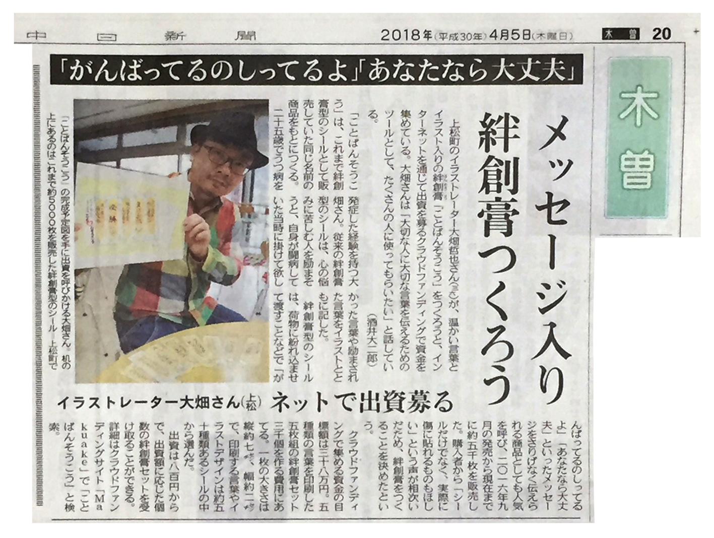 4月5日 中日新聞にプロジェクトのことが掲載されました。