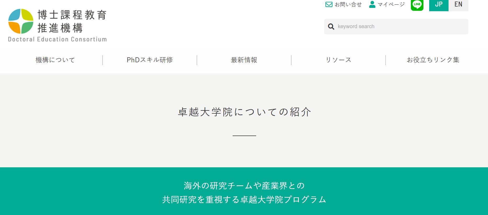 名古屋大学 未来エレクトロニクス創成加速DII協働大学院プログラム「DII 協働プロジェクト」のチームづくりのサポートをしています