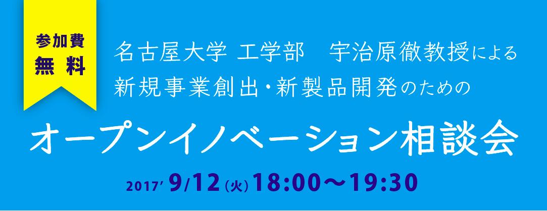 名古屋大学工学部 宇治原徹 教授による新製品・新規事業立ち上げのための相談「オープンイノベーション相談会」を開催します。