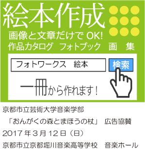 京都市立芸術大学音楽学部  「おんがくの森とまほうの杖」