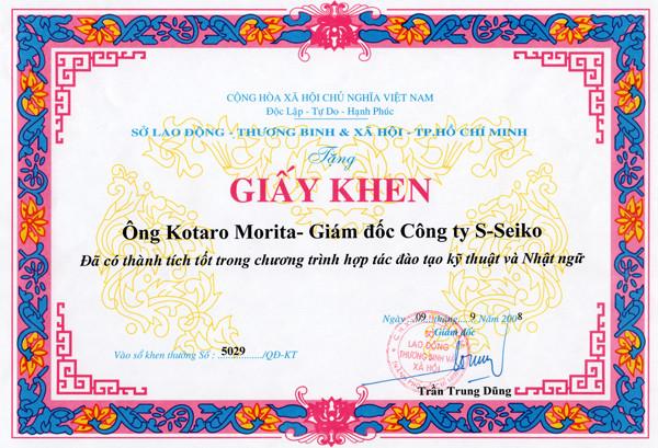 S-SEIKOがベトナムより表彰されました