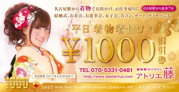 着物着付けサロン平日1000円クーポン表