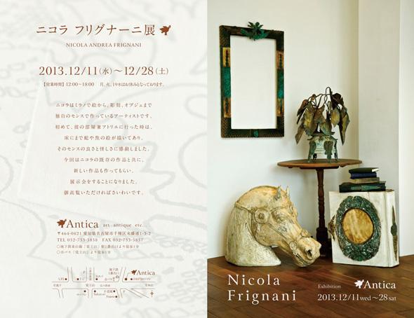 二つ折りパンフレット2つ折リーフレットデザイン名古屋市覚王山ギャラリー作品展案内表面