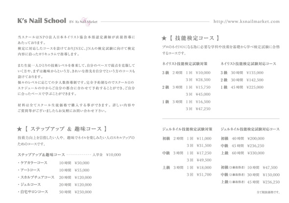 二つ折りパンフレット2つ折リーフレットデザイン名古屋市ネイルスクール中面