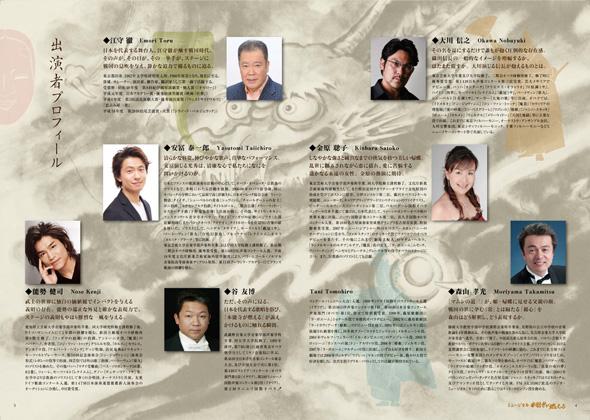 ミュージカル本能寺が燃える東京プログラム冊子中面2