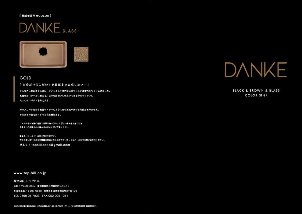 COMO_高級キッチンシンク_DANKE_製品案内カタログ_A3二つ折り_A4仕上りパンフレット表紙表4