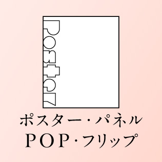 ポスター パネル POP フリップ デザイン制作 印刷