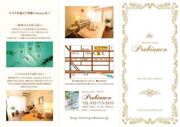 三つ折りパンフレット3つ折リーフレットデザイン美容エステサロン名古屋名東区表面