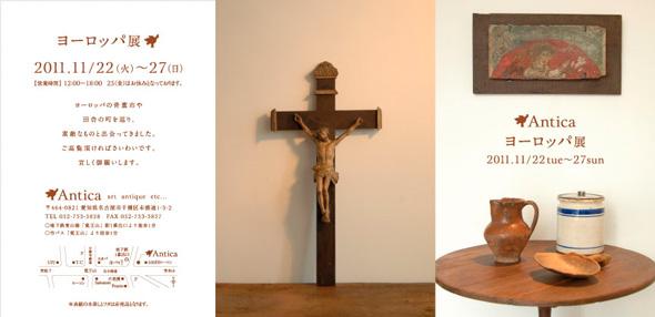 アンティークショップギャラリーAnticaヨーロッパ展三つ折り展示会案内パンフレット表面