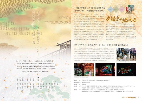 ミュージカル本能寺が燃える東京プログラム冊子中面1