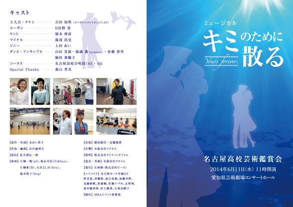 二つ折りパンフレット2つ折リーフレットデザイン高校芸術鑑賞会ミュージカル表面