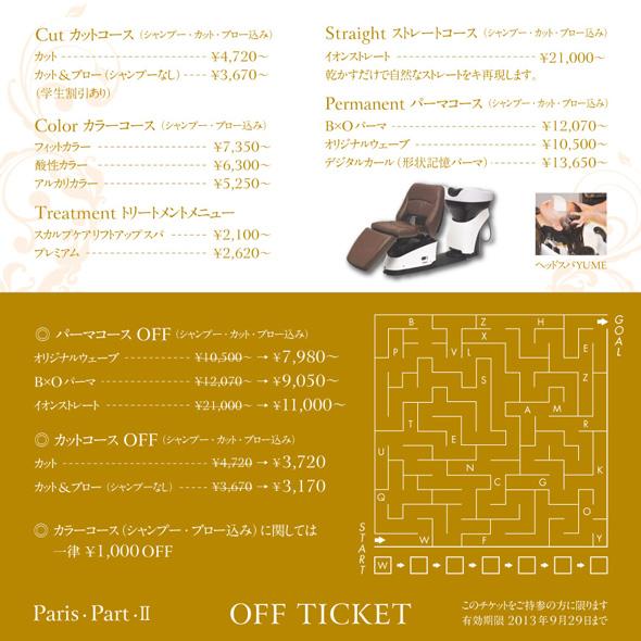 二つ折りパンフレット2つ折リーフレットデザイン美容院お札サイズ名古屋市本山中面