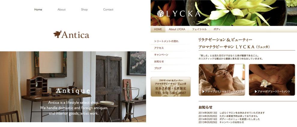 ホームページデザイン制作実績アンティークショップアロマテラピーサロン
