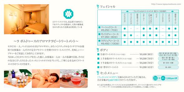 二つ折りパンフレット2つ折リーフレットデザイン名古屋市中村区名駅アロマテラピーサロン中面