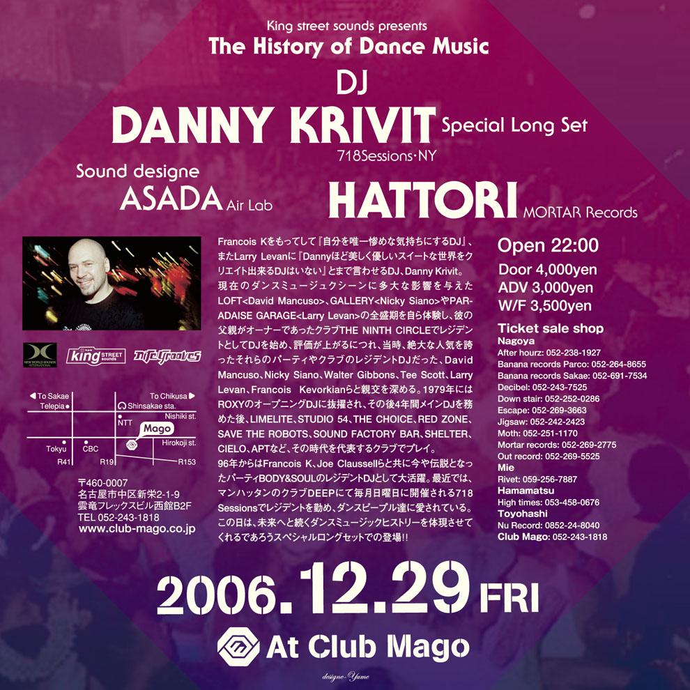 DJ Danny Krivit_King Street sounds フライヤー裏