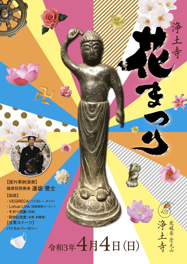 A5チラシ 花祭り 寺院年間行事 令和3年2021年 表