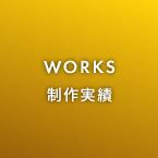 WORKS デザイン制作実績