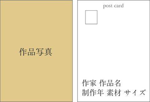 作品ポストカード_表面作品写真のみ_裏面作品クレジット