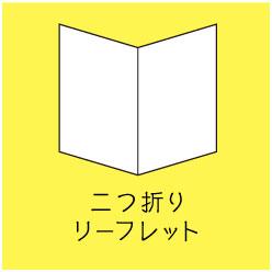 二つ折りリーフレット 2つ折パンフレット デザイン制作 印刷