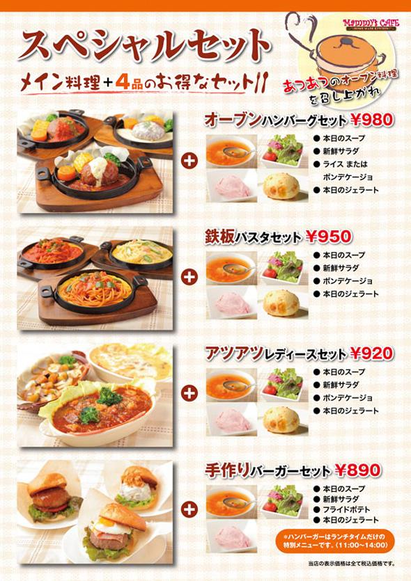 飲食店メニューB1パネルポスター