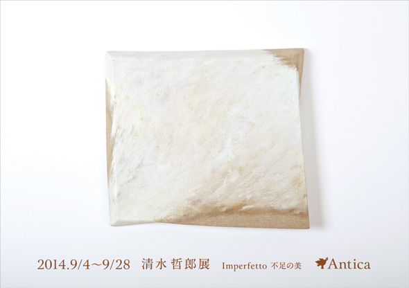 清水哲郎作品展ギャラリーフライヤーデザイン表