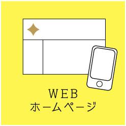 WEB ホームページ バナー広告 デザイン制作