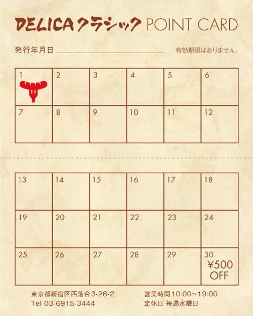 東京都新宿区ハム&ソーセージデリカクラシックスタンプカード中面30スタンプ面
