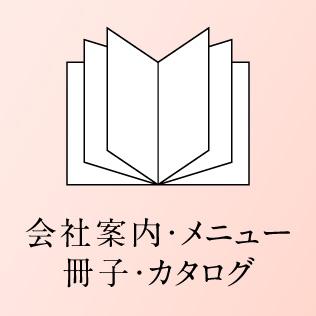 会社案内 メニュー 中綴じ冊子 カタログ パンフレット デザイン制作 印刷