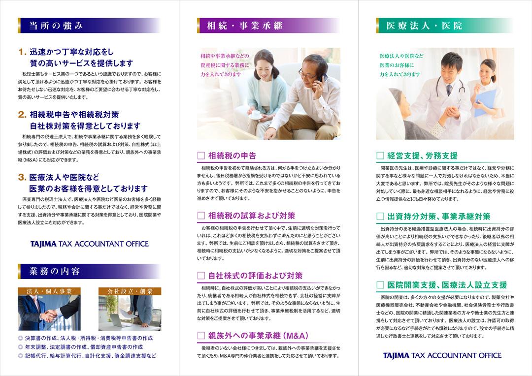 田島大士税理士事務所_A4三つ折りパンフレットデザイン_国際センター中面