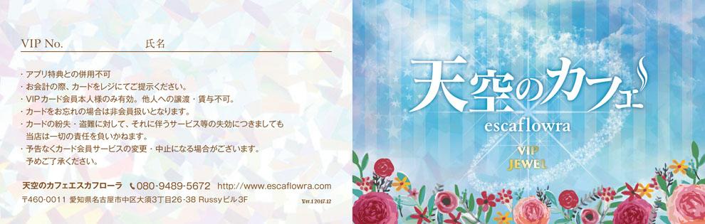 メイドカフェ スタンプカード VIP Jewel ホログラムコート ロールプレイング 表
