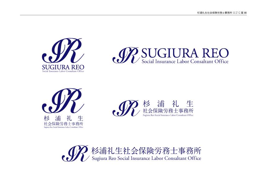 ロゴデザインご提案書_杉浦礼生社会保険労務士事務所1