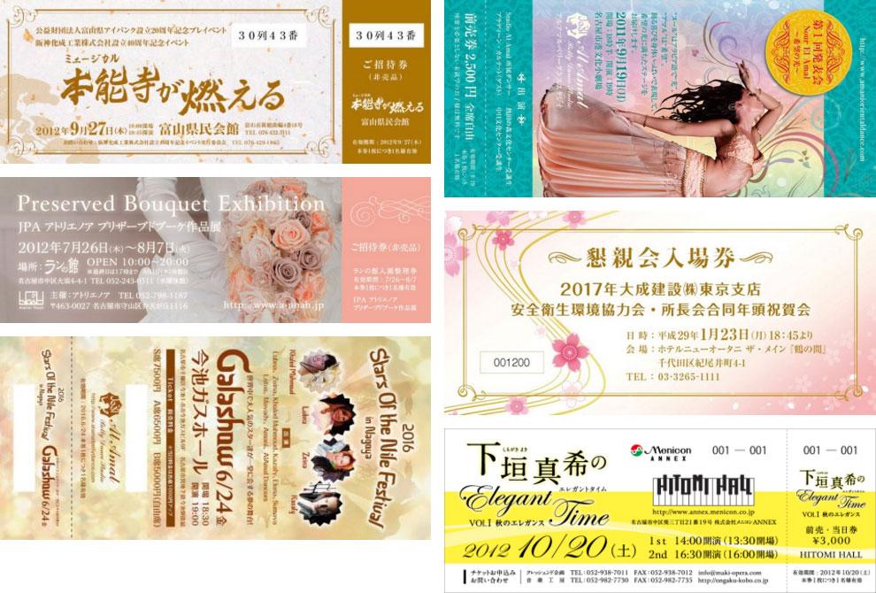 チケット前売り券ご招待券デザイン制作印刷